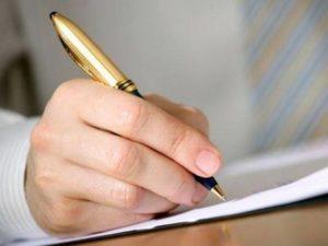 Писать