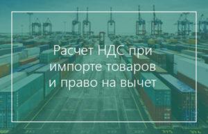 рассчитать НДС при импорте товаров в 2017 году