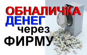 незаконное обналичивание денег