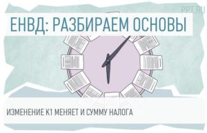 Изображение - Как ип на енвд добавить усн в 2019 году mozhno-li-odnovremenno-sovmeshhat-envd-i-usn-v-2019-godu-1-300x193